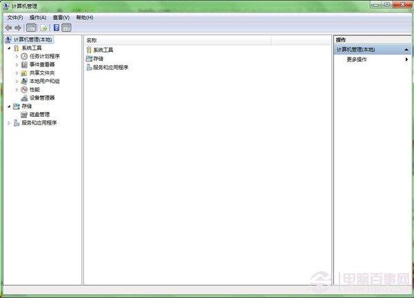 Win7如何找到默认共享文件夹
