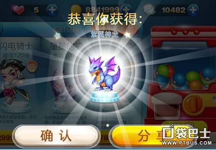《天天酷跑》紫翼神龙抽奖技巧 玩家心得分享