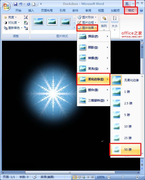 用Word2007实现PS的羽化效果操作方法