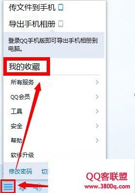 "qq6.1查找""我的收藏""信息技巧方法"