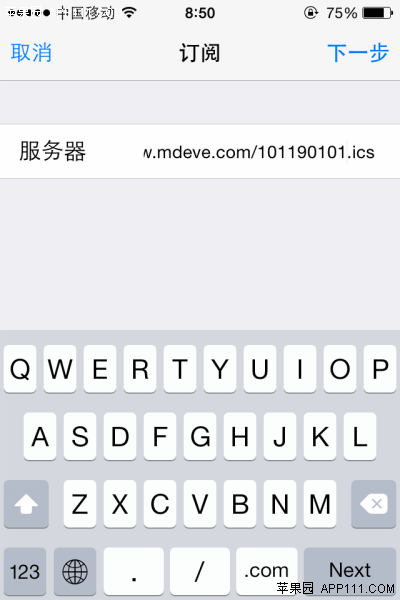 苹果iOS7系统添加天气和农历通知方法