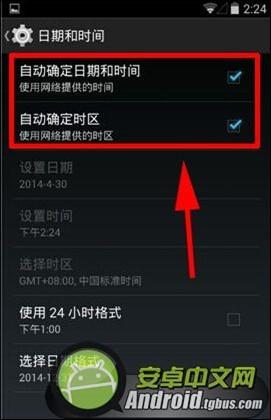 安卓手机怎么设置系统时间自动更新