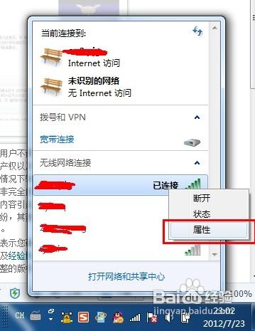 查看wifi密码方法