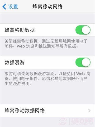 iPhone怎么禁止App使用蜂窝网络?