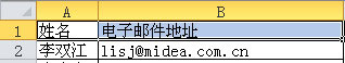 如何将Excel中的邮箱地址批量导入foxmail