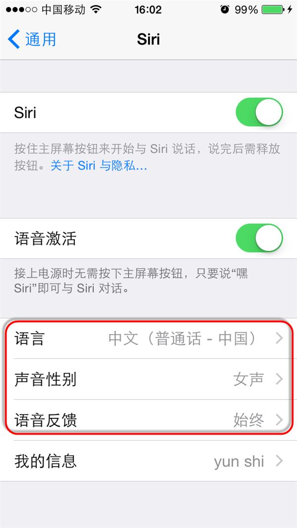 iOS8如何调节Siri声音性别和语言?