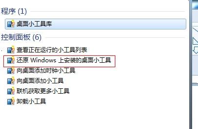 如何恢复Windows7小工具平台中被删除的小工具