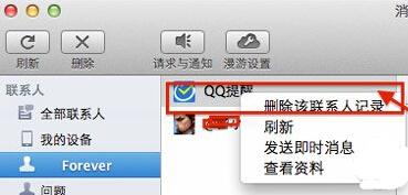 mac上qq聊天记录怎么删除