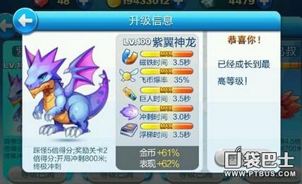 《天天酷跑》紫翼神龙好吗 玩家操作游玩的心得