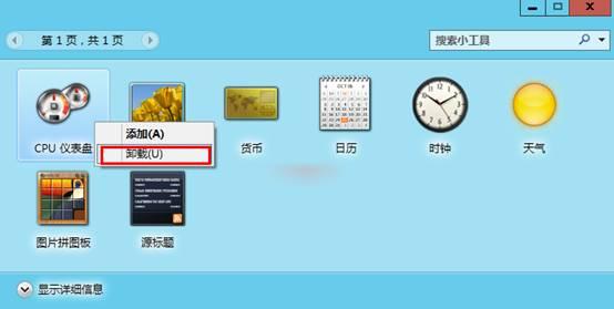 Windows8系统如何卸载小工具