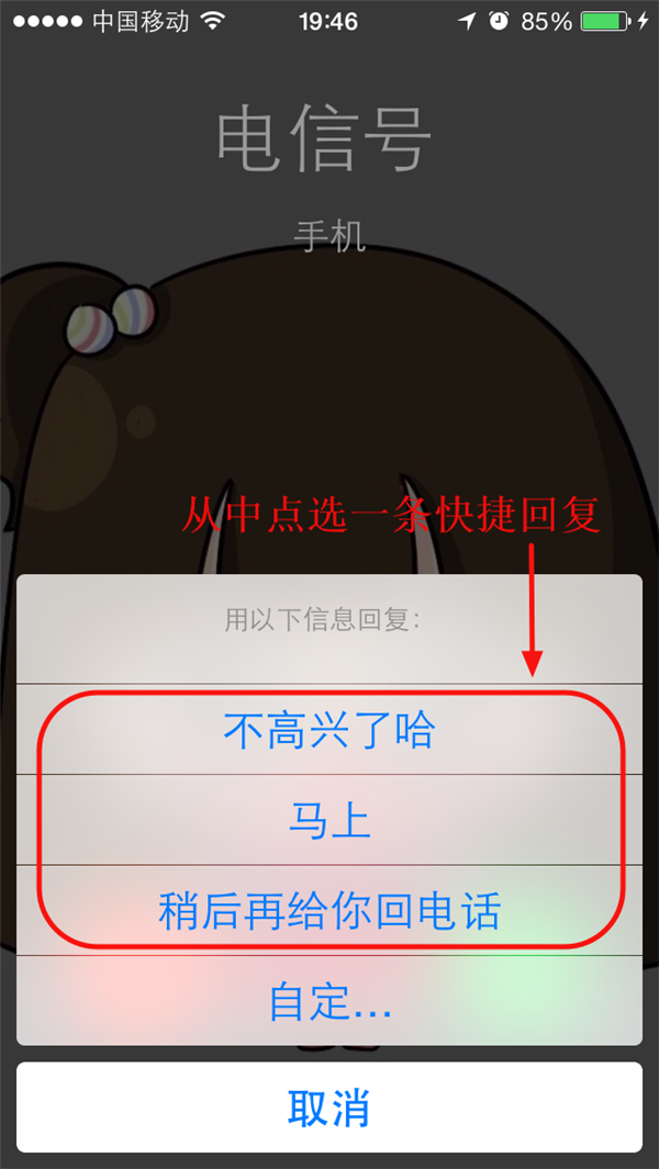 iOS8设置用预设短信快速回复来电