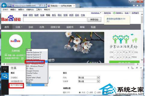Win8如何调节IE浏览器的兼容性