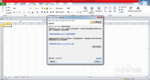 Office2010密钥过期产品激活失败的解决办法