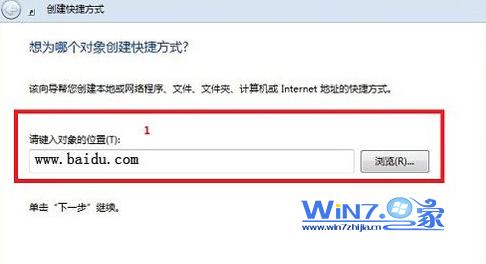 win7系统怎么在桌面上快速创建网页快捷方式