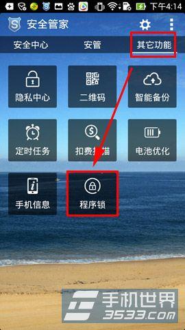 安全管家手机程序锁怎么开启