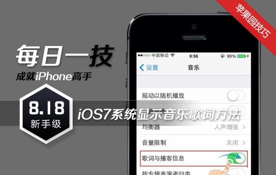 iOS7系统显示音乐歌词方法
