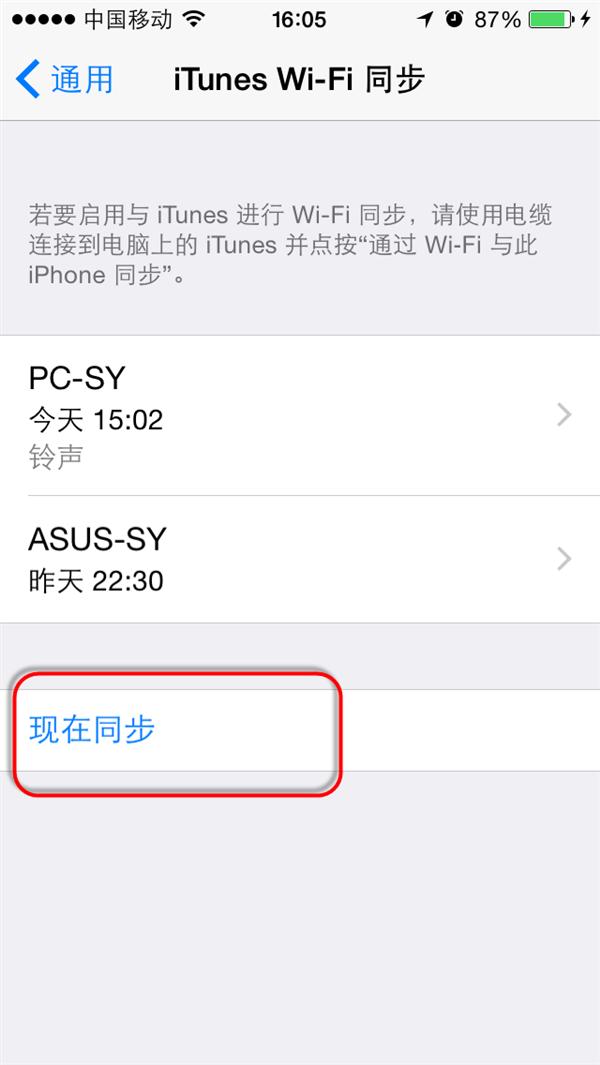 iTunes WIFI同步功能怎么用