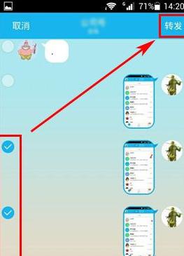 手机QQ批量转发聊天记录方法