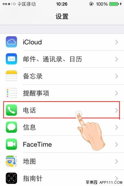 iPhone如何添加本机手机号码