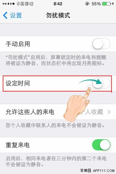 iPhone指定时间段开启勿扰模式方法