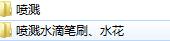 用Photoshop制作飘逸的中国风水墨艺术字