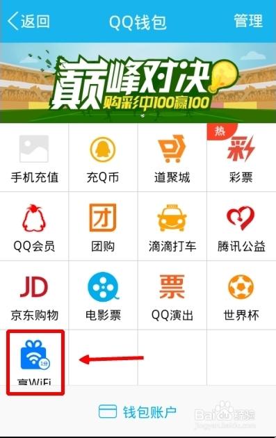 怎么用1分钱享手机QQWIFI