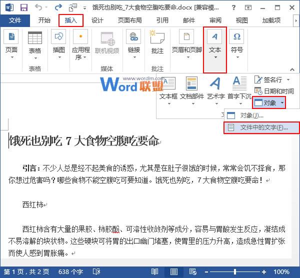 Word2013中如何合并多个文档