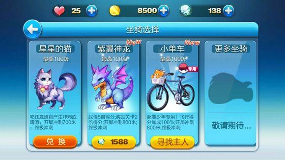 《天天酷跑》紫翼神龙最新抽奖技巧
