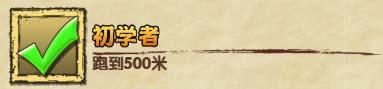 《神庙逃亡2》初学者任务介绍