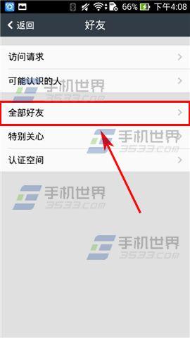 手机QQ空间如何修改好友备注