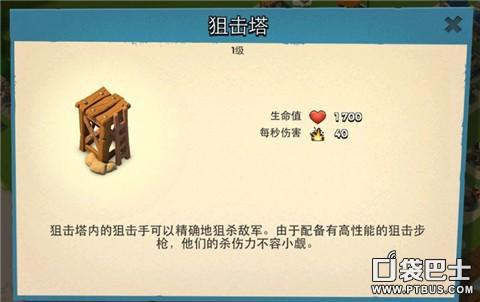 《海岛奇兵》防御塔哪个好?防御建筑优缺点分析