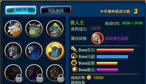 《剑魂之刃》挑战野外boss攻略和奖励