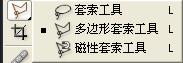 ps索套工具使用方法图文教程