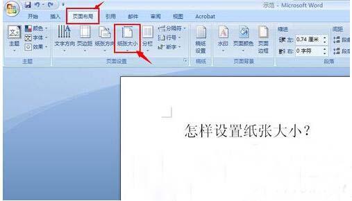 Word如何自定义打印纸张的大小
