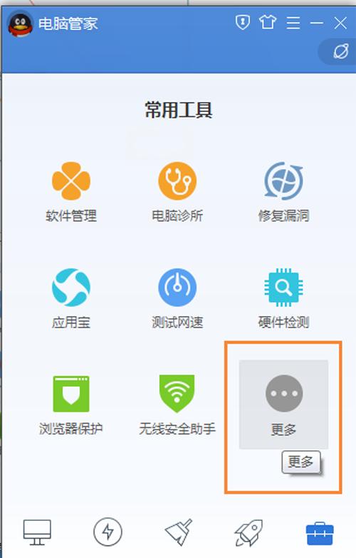 关于QQ电脑管家建立wifi热点的教程介绍