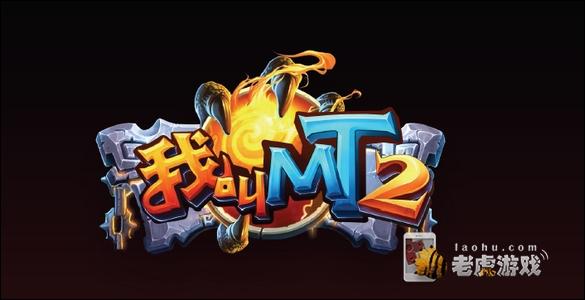 《我叫mt2》符石获得方法分享攻略