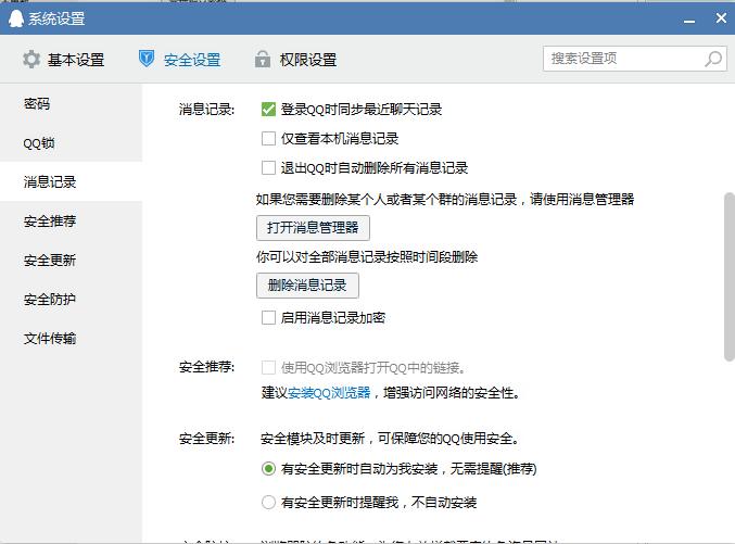 QQ退出时如何不保存聊天记录