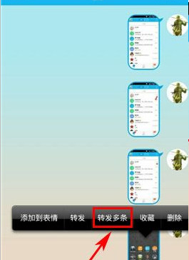 QQ怎么批量转发聊天记录