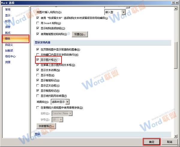 Word2007如何通过隐藏图片来提高浏览速度?