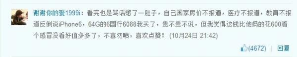 iphone6成本多少钱?央视曝光iphone6成本仅为1277元