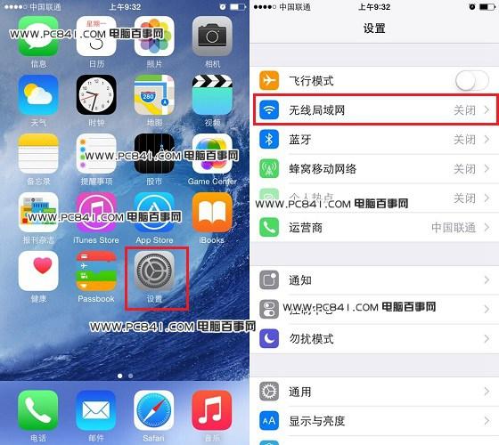 iPhone6怎么连接无线网络_iPhone6连WIFI教程