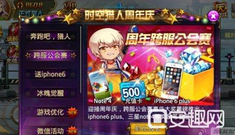 《时空猎人》周年庆典拿iPhone6 奔跑吧,猎人