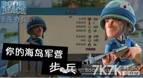《海岛奇兵》步兵超强逆袭 最廉价屌丝兵分析