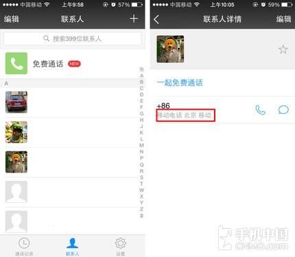 微信电话本iOS版上线 免费拨打网络电话