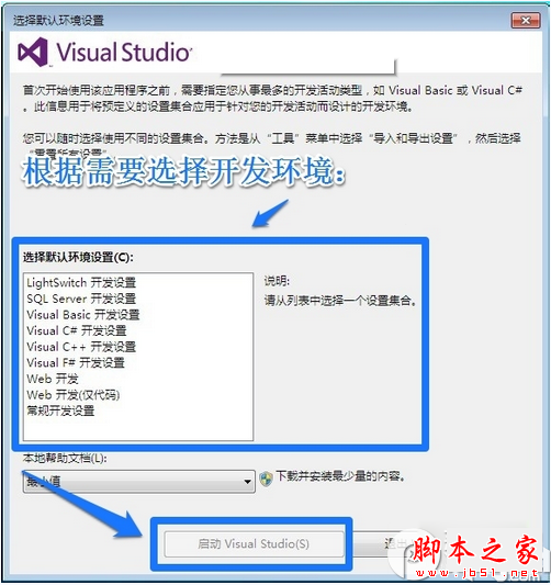 Visual Studio 2015 安装方式图文教程