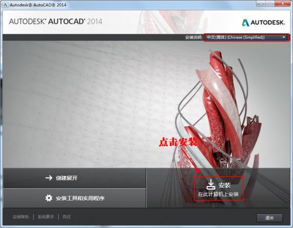 AutoCAD2014中文版安装教程方法
