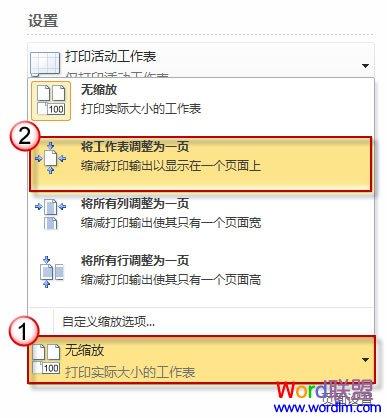 Excel2010打印表格纸张上显示不完整怎么办?