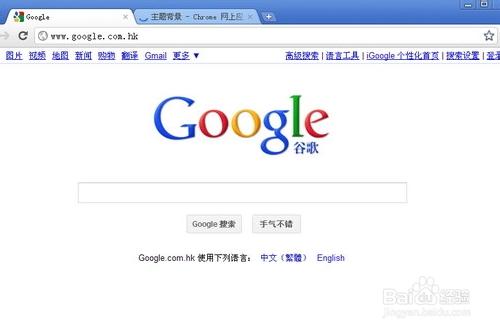 google打不开怎么办?google打不开终极解决办法!