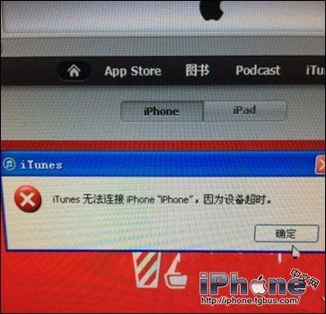 iPhone5S连接不上itunes解决方法分享