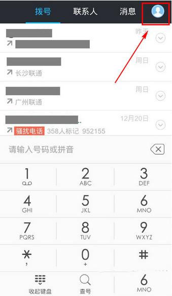 如何使用360免费电话的防骚扰功能